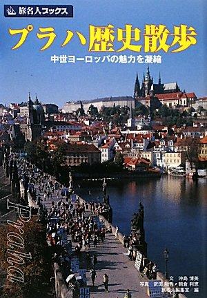 旅名人ブックス45 プラハ歴史散歩 第5版の詳細を見る