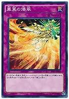 遊戯王 鳳翼の爆風 SPFE-JP045 ノーマル