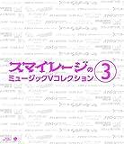 スマイレージのミュージックVコレクション(3) [Blu-ray]