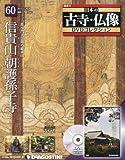日本の古寺仏像DVDコレクション 60号 (信貴山 朝護孫子寺) [分冊百科] (DVD付)