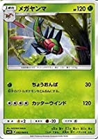 ポケモンカードゲームSM/メガヤンマ(C)/ウルトラサン
