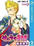 サムライうさぎ 2 (ジャンプコミックスDIGITAL)