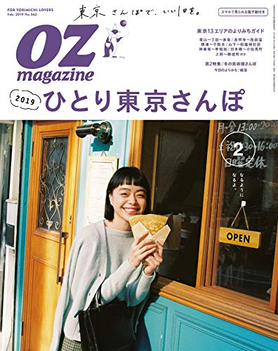 [オズマガジン編集部]のOZmagazine (オズマガジン) 2019年 02月号 [雑誌]