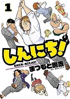 [まつもと剛志, 新日本プロレス]のしんにち! 1 (ジェッツコミックス)