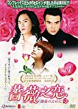 海外ドラマ 薔薇之恋~薔薇のために~ (第1話~第40話) 薔薇之恋~薔薇のために~ (第1話~第40話) 無料視聴