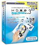 HD革命/CopyDrive Ver.3 for Windows7 Std
