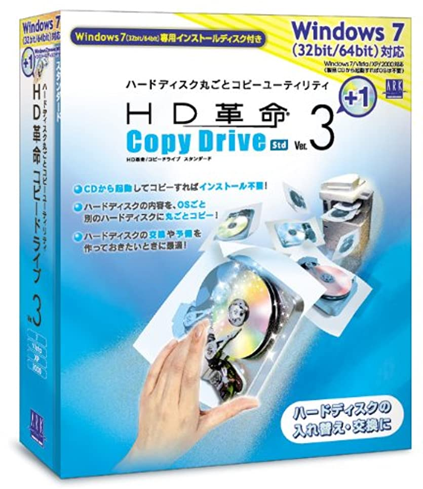 飾るマイルド徒歩でHD革命/CopyDrive Ver.3 for Windows7 Std