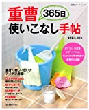 重曹365日使いこなし手帖 (双葉社スーパームック)