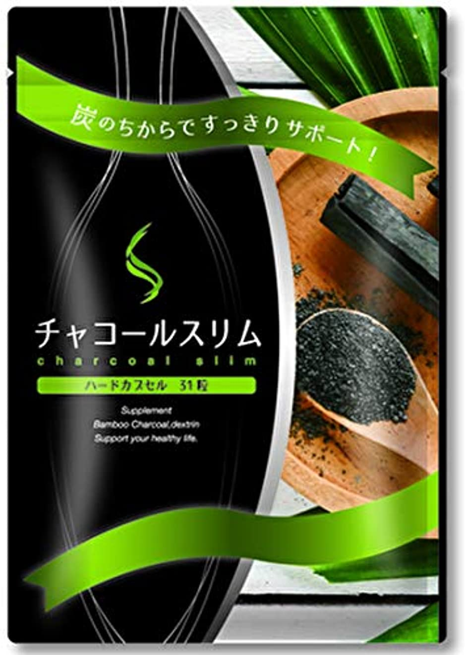 害虫暖炉意識的竹炭 チャコールスリム (31粒) 炭サプリ 国産 サプリメント チャコールクレンズ 炭ダイエット ダイエットサプリ