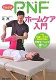 Tsuji式PNFホームケア入門 一生介護いらずの身体になる!  神経トレーニング「神(しん)トレ」