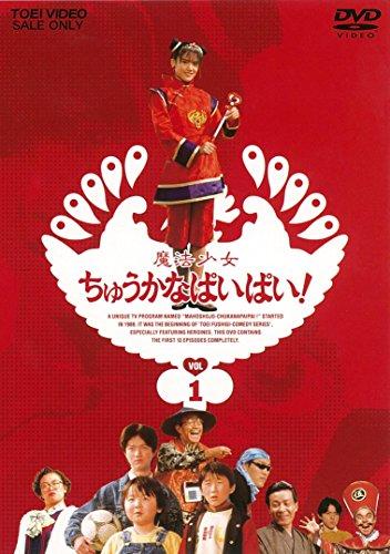 魔法少女ちゅうかなぱいぱい! VOL.1 [DVD]