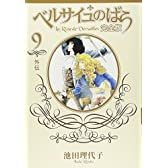 ベルサイユのばら―完全版 (9) (SGコミックス)