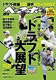 週刊ベースボール 2019年 10/21 号 特集:2019 ドラフト大展望