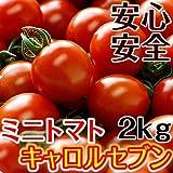 減農薬・減化学肥料で作るこだわりミニトマトキャロルセブン2kg