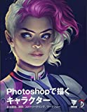 Photoshopで描くキャラクター -身体構造、構図、ストーリーテリング、ワークフロー