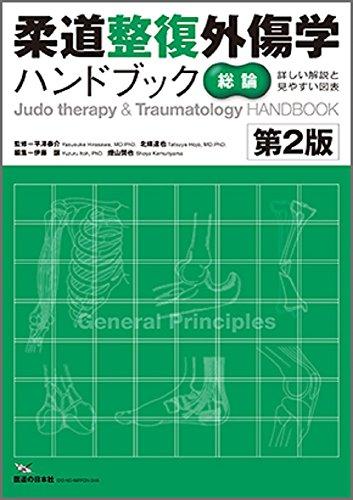 柔道整復外傷学ハンドブック 総論 第2版