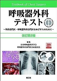 呼吸器外科テキスト[Web動画付](改訂第2版): 外科専門医・呼吸器外科専門医をめざす人のために