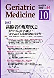 Geriatric Medicine Vol.54No.10―老年医学 特集:高齢者の皮膚疾患