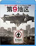 【初回限定生産】第9地区[Blu-ray/ブルーレイ]
