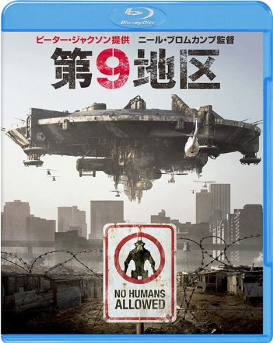 第9地区 (初回限定生産) [Blu-ray]