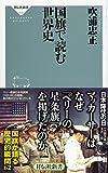 「国旗で読む世界史(祥伝社新書) (祥伝社新書 515)」販売ページヘ