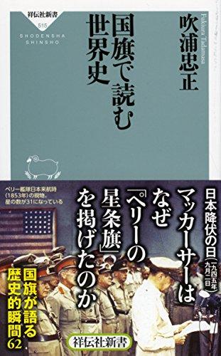 国旗で読む世界史(祥伝社新書) (祥伝社新書 515)の詳細を見る