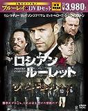ロシアン・ルーレット ブルーレイ&DVDセット[Blu-ray/ブルーレイ]