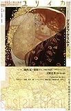 ユリイカ2013年3月号 特集=グスタフ・クリムト 世紀末ウィーンの爛熟と光輝