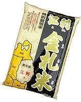 藤食糧 研ぐお米 江刺金札米ひとめぼれ 10kg(5kg×2袋)