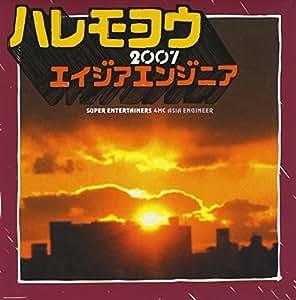ハレモヨウ 2007/海