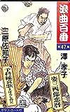 浪曲百番<第47集>