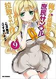 俺がお嬢様学校に「庶民サンプル」として拉致られた件: 9 (REXコミックス)