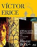 ビクトル・エリセ Blu-ray BOX 監督デビュー50周年記...[Blu-ray/ブルーレイ]