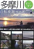 多摩川すいすい自転車旅マップ―東京、神奈川、山梨を流れる多摩川全138km完全ガイド (自転車生活ブックス 7) 画像