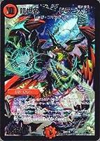 【シングルカード】DMX16)龍世界 ドラゴ大王 火 ビクトリーレア 1 84 [おもちゃ&ホビー]