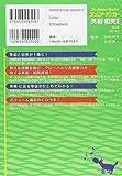 ジュニア・アンカー英和・和英辞典 第6版 CDつき (中学生向辞典) 画像