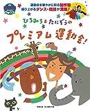 ひろみち&たにぞうのプレミアム運動会! (PriPriブックス)