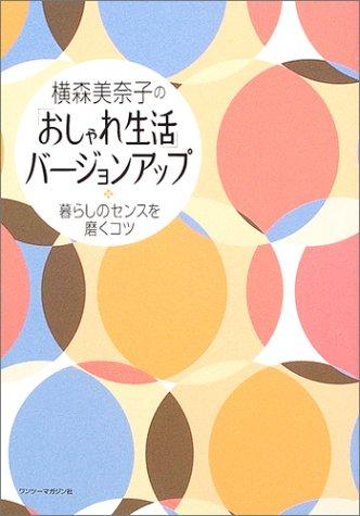 横森美奈子の「おしゃれ生活」バージョンアップ―暮らしのセンスを磨くコツの詳細を見る