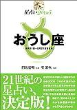 星占い2005 おうし座 (宝島星座ブックス)