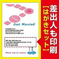 【差出人印刷込み 50枚】結婚報告・お知らせはがき WMS-48 結婚 葉書 ハガキ 写真なし