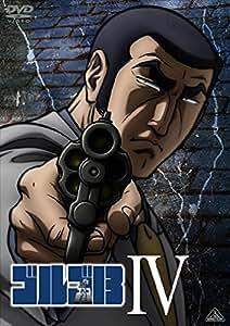 ゴルゴ13 IV<最終巻> [DVD]