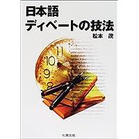 日本語ディベートの技法