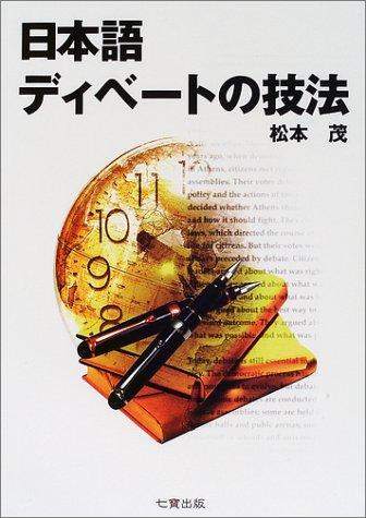 日本語ディベートの技法の詳細を見る