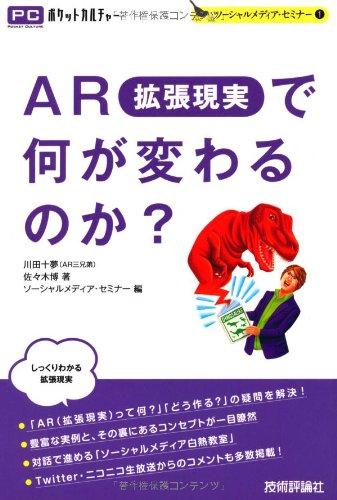 AR(拡張現実)で何が変わるのか? (PCポケットカルチャー)の詳細を見る