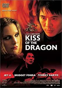 キス・オブ・ザ・ドラゴン [DVD]