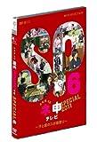 AKB48 ネ申テレビ スペシャル〜汗と涙のスポ根祭り〜 [DVD]