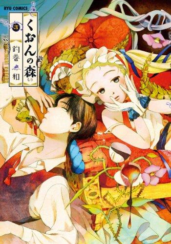 くおんの森3巻 限定版(リュウコミックス)の詳細を見る