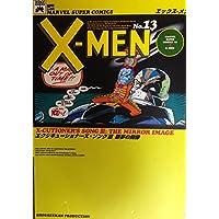 X-MEN 13 (マーヴルスーパーコミックス)