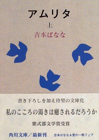 アムリタ〈上〉 (角川文庫)の詳細を見る