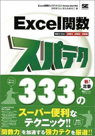 Excel関数 スパテク333 2003/2002/2000対応